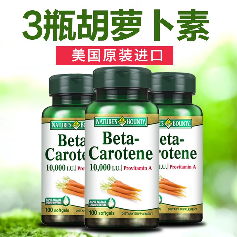 Природный витамин мягкая капсула 100 капсул грубая кожа мужские и женские Сексуальная бета-бета-бета-каротин