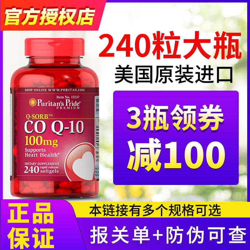 美国原装辅酶ql0胶囊q一10辅酶素q10天猫心脏保健品coq10有200mg