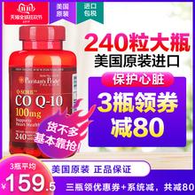 輔酶ql0輔酶素coq10輔酶q一10膠囊非心臟保健品供血不足 美國原裝