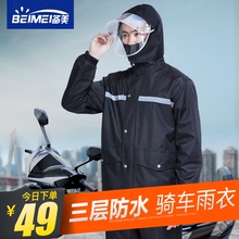 Raincoat rain pants suit split waterproof men's battery car ride president's full body thickened take out raincoat