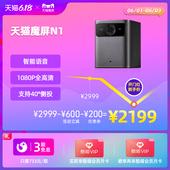 天猫魔屏N1影院级智能投影机1080P高清无屏电视NEX_B投影仪