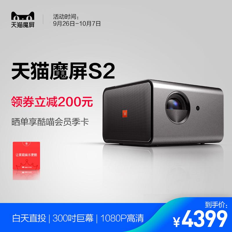 12月02日最新优惠天猫魔屏S2影院级3D智能投影仪1080P高清无屏电视投影机