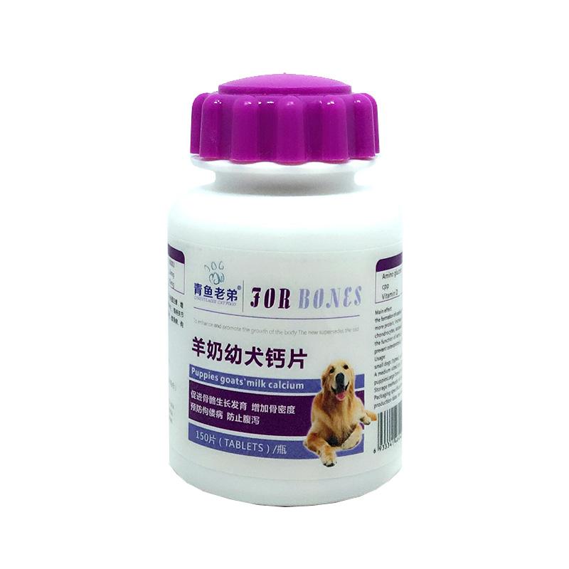 狗狗鈣片幼犬健骨補鈣寵物金毛大型犬鈣片小狗泰迪貓咪 乳鈣片