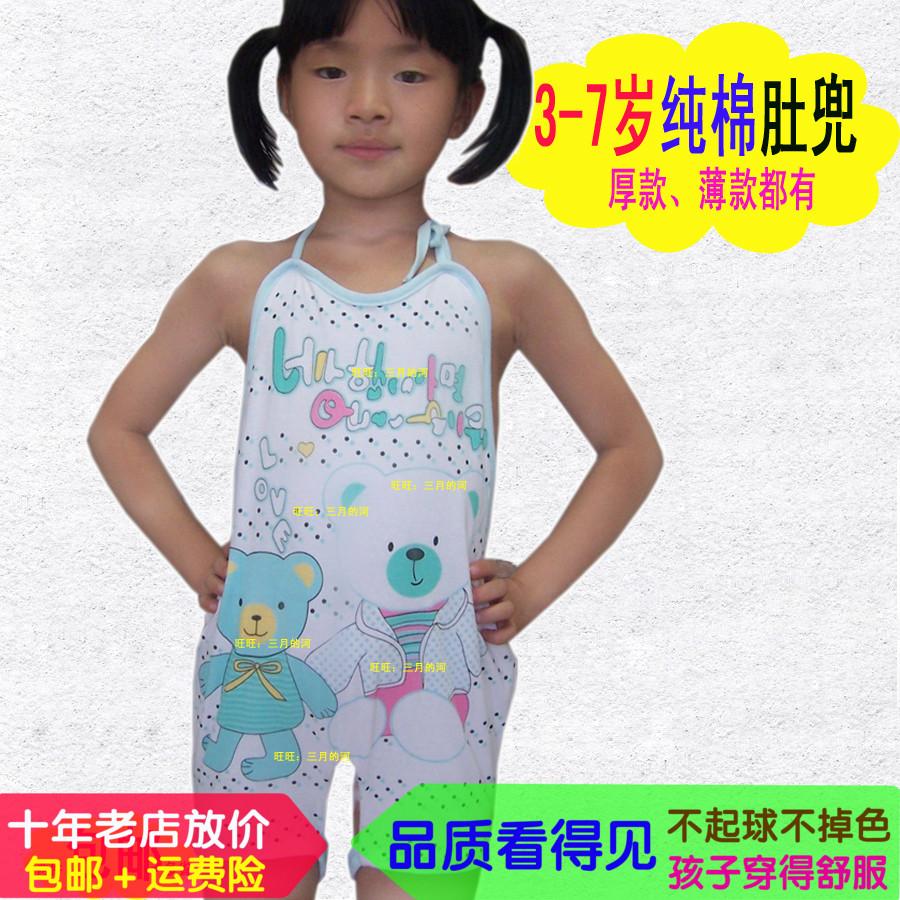 345678岁宝宝肚兜加大儿童肚兜 纯棉薄款男女婴童泰连腿夏季护肚