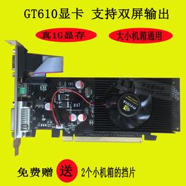 全新GT610 1G双屏显卡半高刀卡小机箱电脑台式品牌机PCI-E显卡