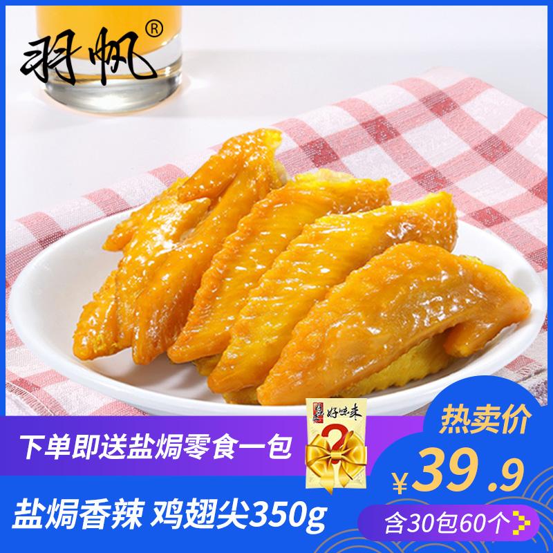 盐�h鸡翅尖熟食广东特产羽帆350g休闲零食小吃盐局香辣鸡小翅膀