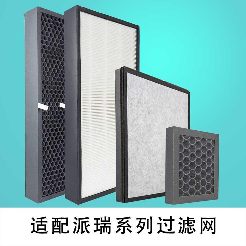 [惊喜百货商铺其他机械五金(新)]适配派瑞空气净化器KJH-300 3月销量0件仅售103元