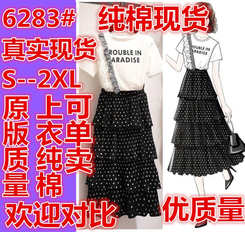 棉T+网纱连衣裙夏季女2019新款时尚长款仙女套装裙波点流行裙子
