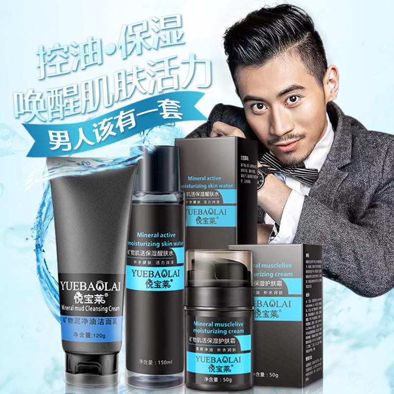 男士矿物肌活洗面奶男性护肤套装三件套洁面乳控油保湿补水清洁