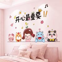 墙贴画墙纸自粘卧室女孩温馨墙壁纸墙上装饰墙面贴纸儿童房间布置