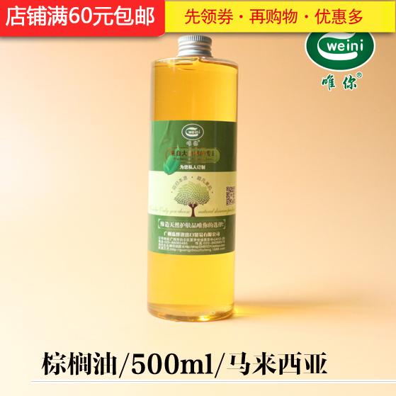 diy手工皂护肤原料材料精制棕榈油500ml 纯基础油基底精油滋润