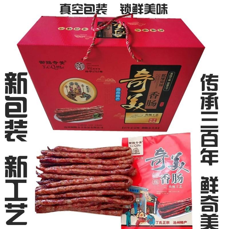 包邮 沧州特产 丁氏正宗 御赐奇美猪肉香肠 80克×8小盒 重 640克