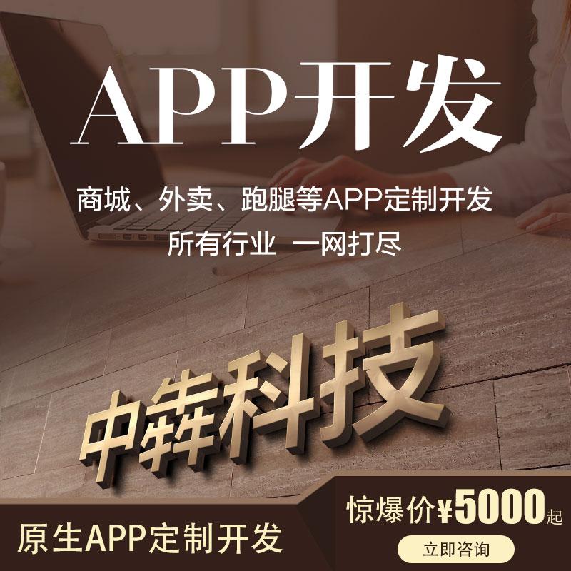 铜仁公司app制作定做软件设计app定制商城app开发原生直播app定制
