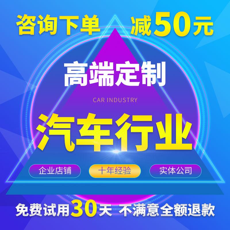 濮阳汽车美容行业租车二手车拼车入驻企业公众号程序APP定制开发