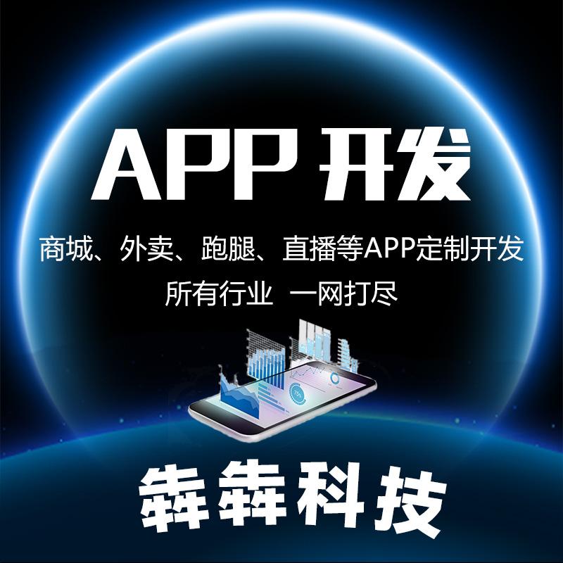 铜仁手机app制作定做商城app开发外卖跑腿appapp制作软件设计定制