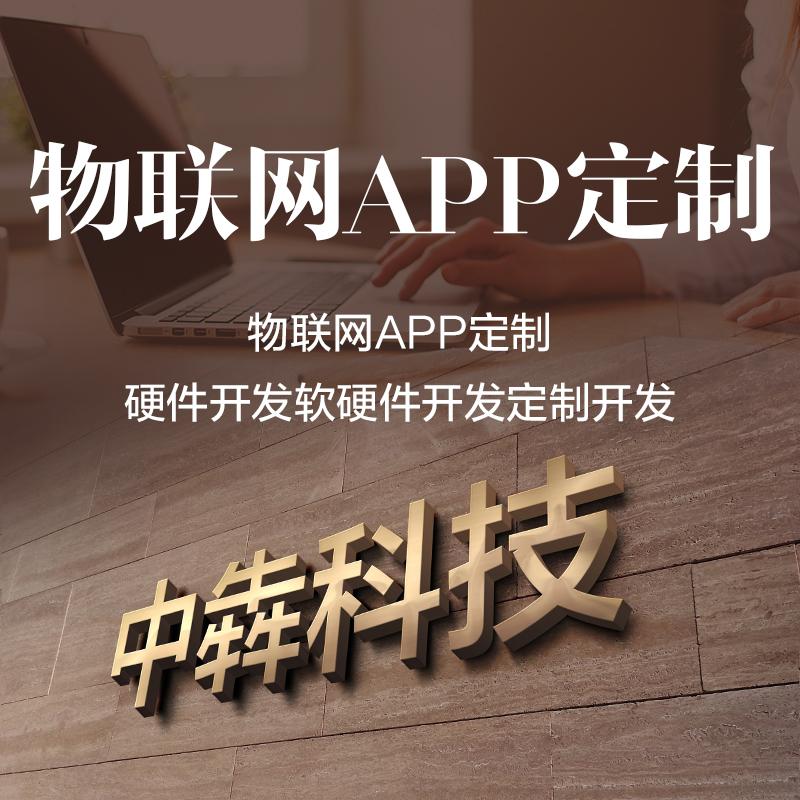 白城app制作物联网云平台APP定制开发APP+硬件开发软硬件开发设计