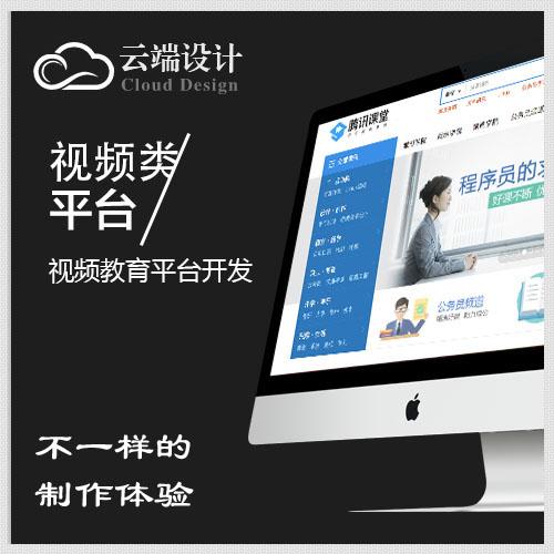 阜新视频教学类网站开发 网站建设 定制 网站制作APP开发制作