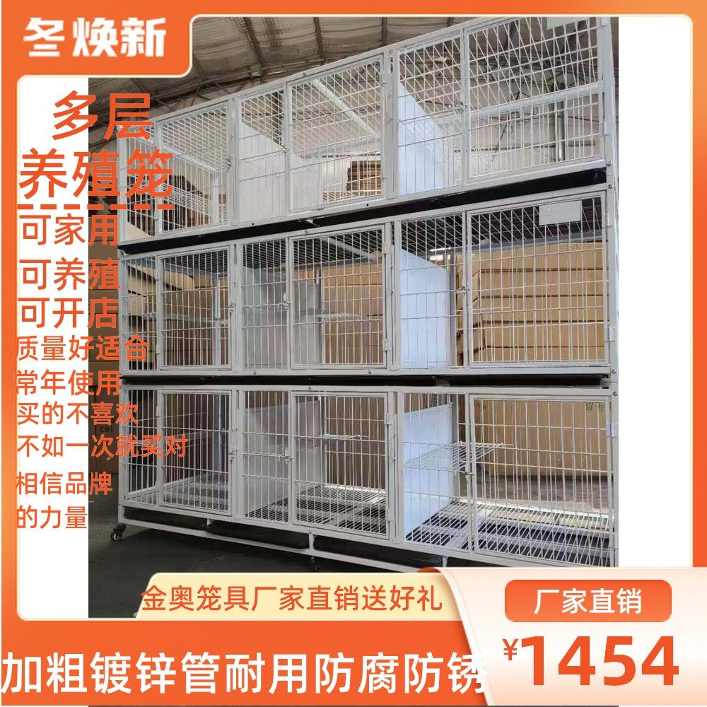 金奧籠具216長三層9格帶三層托盤帶隔斷貓籠子狗籠寄養繁育寵物店