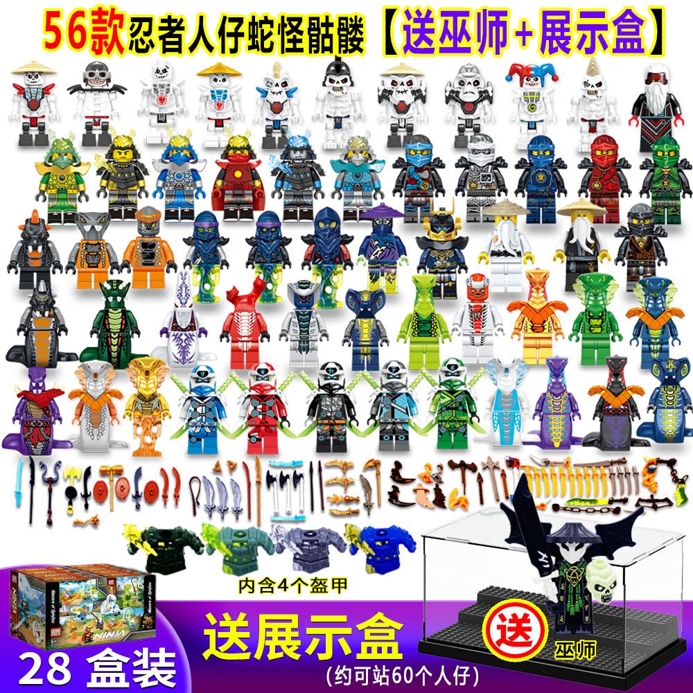 2021新品乐高幻影忍者人仔骷髅巫师拼装积木小人蛇怪玩具绝版人偶
