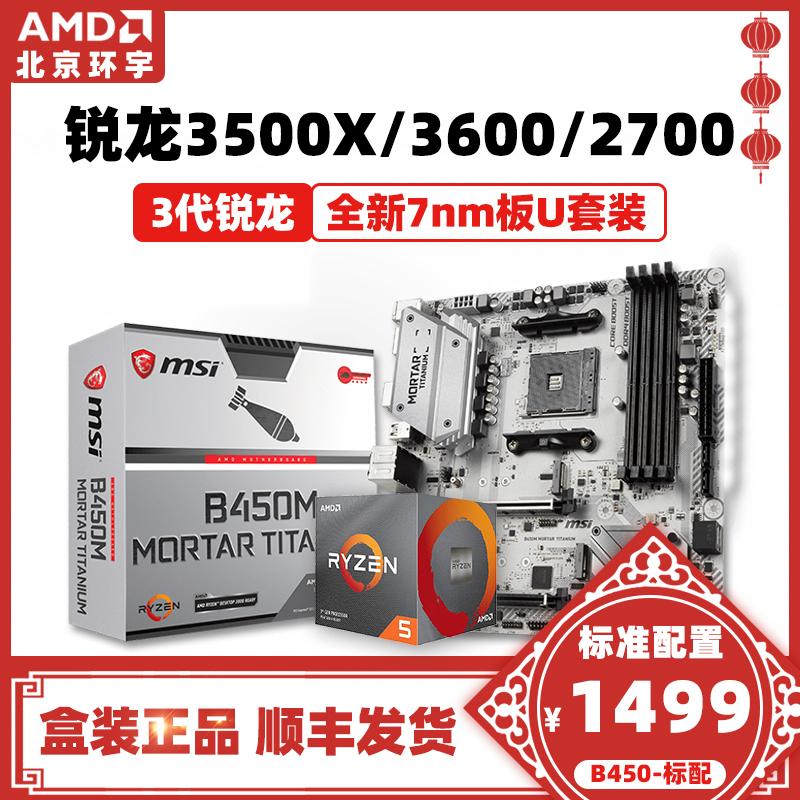 AMD锐龙R5 3500X 3600 2700搭 微星B450m 迫机炮华硕主板CPU套装7