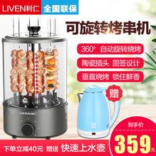 利仁電烤串機家用自動旋轉多功能室內無煙家庭小型燒烤爐翻轉一體