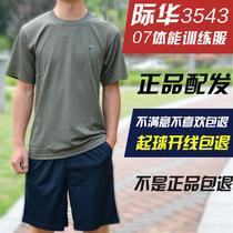 07短袖体能训练服套装军迷夏季速干户外运动T恤短裤正品07体能服