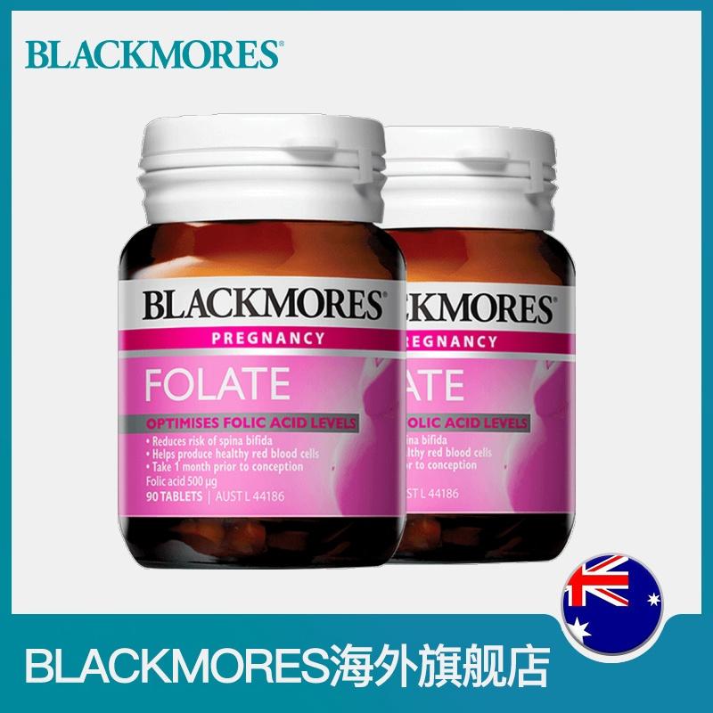 BLACKMORES澳佳宝叶酸片90片*2 备孕营养 孕期营养