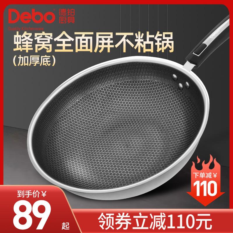 德国debo不粘锅炒锅炒菜锅家用不锈钢炒锅不沾燃煤气灶专用电磁炉