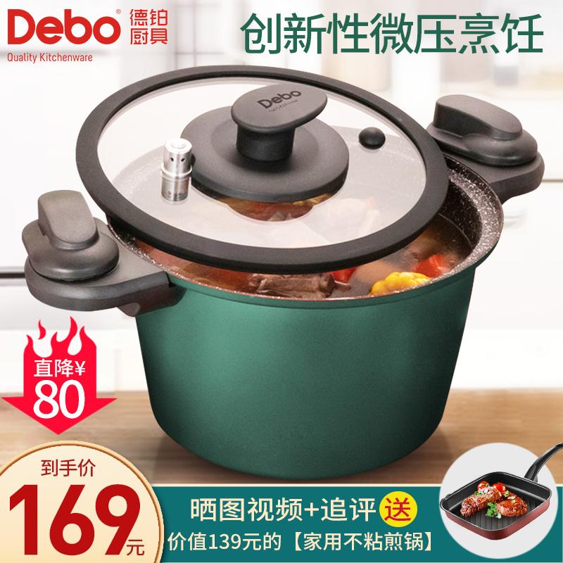 德国Debo不粘锅多功能微压锅汤锅压力锅家用高压锅电磁炉通用燃气
