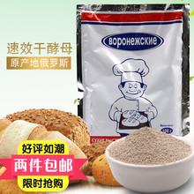 俄罗斯进口酵母воронежски速效发酵干酵母烘培面粉原料