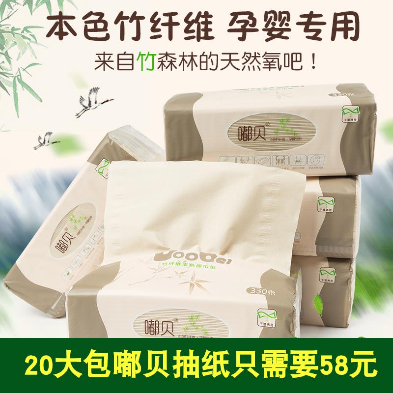 嘟贝抽纸原生态孕妇宝宝专用竹纤维为健康而设计纸巾餐巾纸家庭装