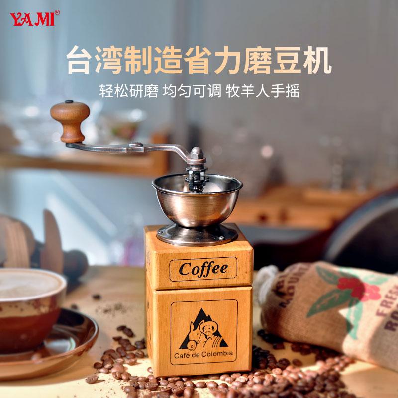 亚米YAMI台湾手磨咖啡机小型手动磨豆机咖啡豆研磨机器具套装手摇
