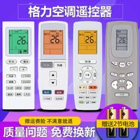 适用于 格力空调遥控器 板 万能通用型号 Y502E/K YBOF2 YB0F YAPOF YADOF yb0f2 yapof3柜机挂机YAP0F摇控板