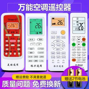 万能空调遥控器通用全部适用科龙海信长虹志高奥克斯TCL春