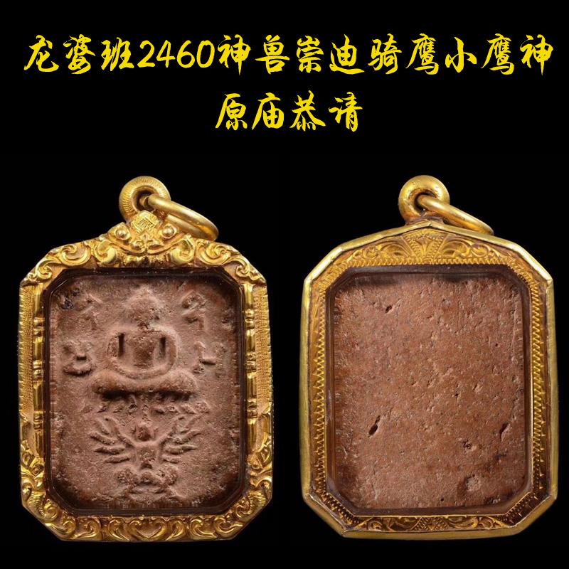 Буддийские принадлежности Артикул 633177858043
