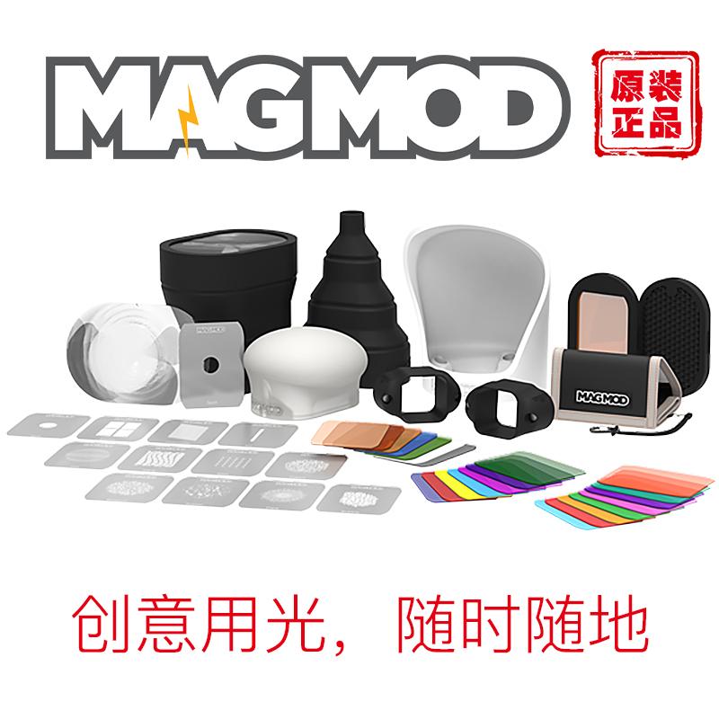 【唐唐】原装magmod完整大套装闪光灯