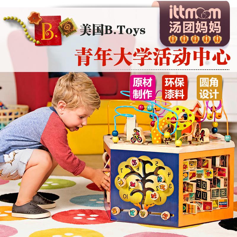 美国B.Toys 绕珠百宝箱 八面体玩具 宝宝儿童智力玩具 串珠玩具,可领取5元天猫优惠券