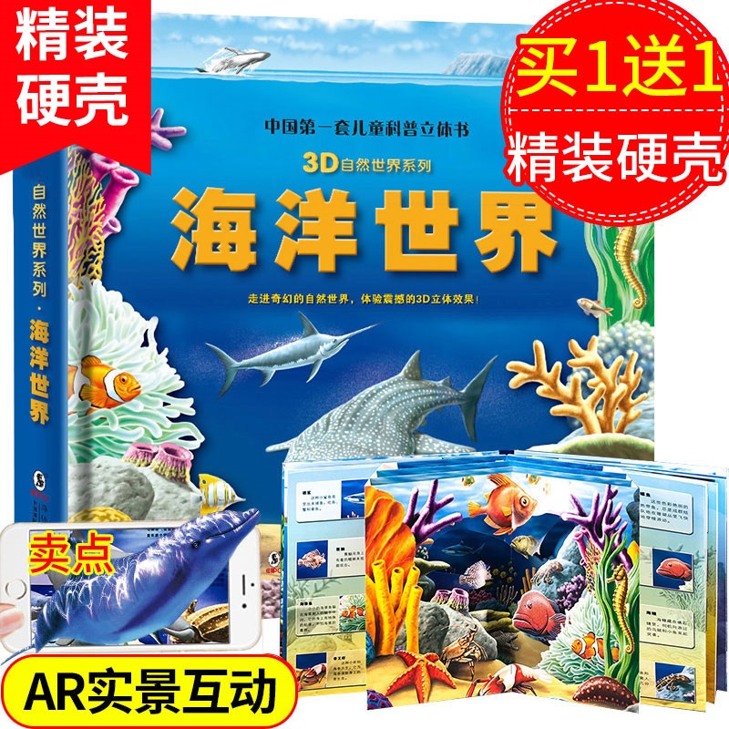 海洋世界儿童3d立体书 海底世界ar书动物世界百科全书揭秘系列儿童翻翻书幼儿科普书籍大全3-6-8岁少儿探秘海底动物大百科图书绘本