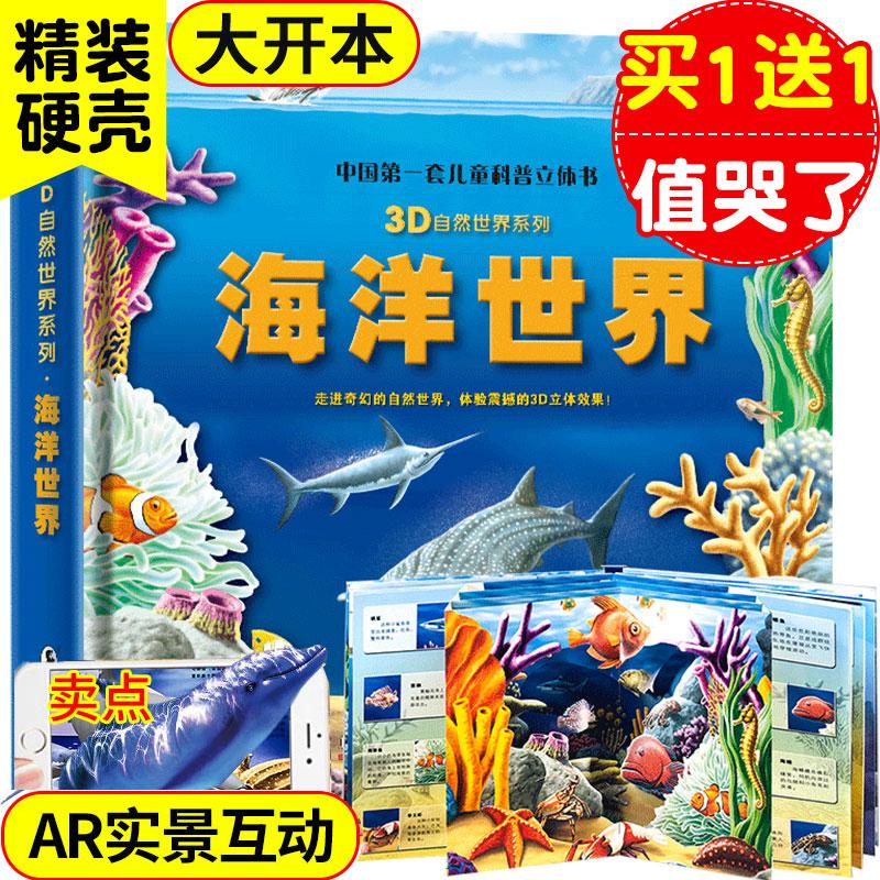 海洋世界儿童3d立体书 海底世界AR互动书动物世界百科全书揭秘系列翻翻书幼儿科普书籍大全3-6-8岁少儿探秘海底动物大百科图书绘本