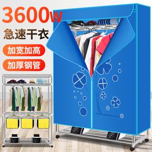大容量干衣机烘干机家用烘衣机速干衣机杀菌消毒衣物衣服衣柜神器
