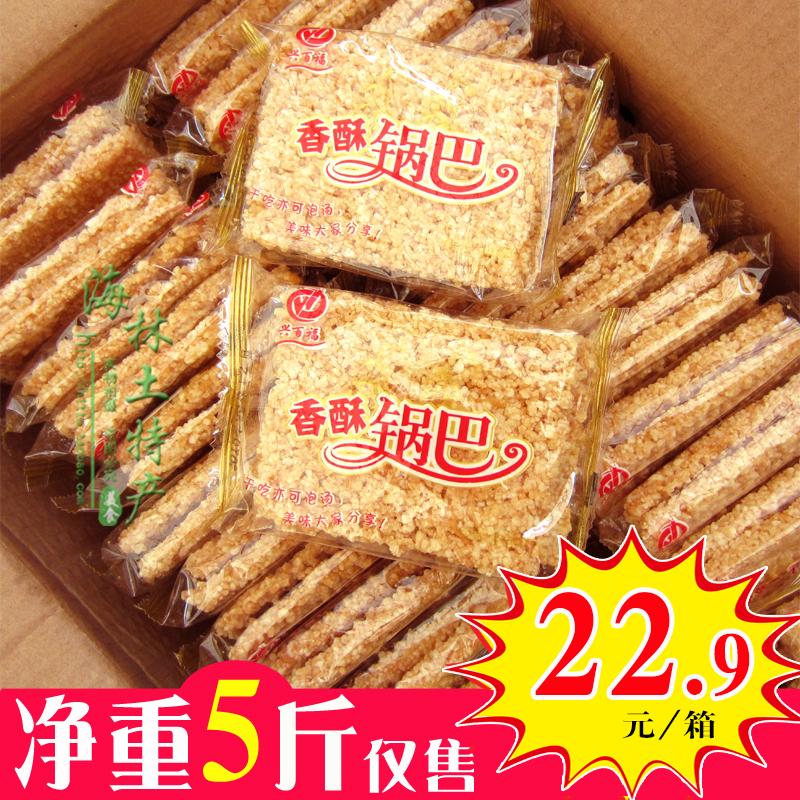 15.90元包邮整箱5斤散装安徽小米糯米网红锅巴手工休闲食品办公室小包装零食