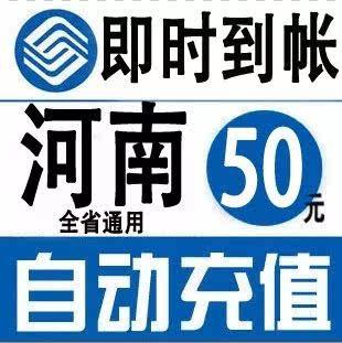 河南移动50元快充值卡手机缴费交电话费冲中国郑州南阳洛阳新乡