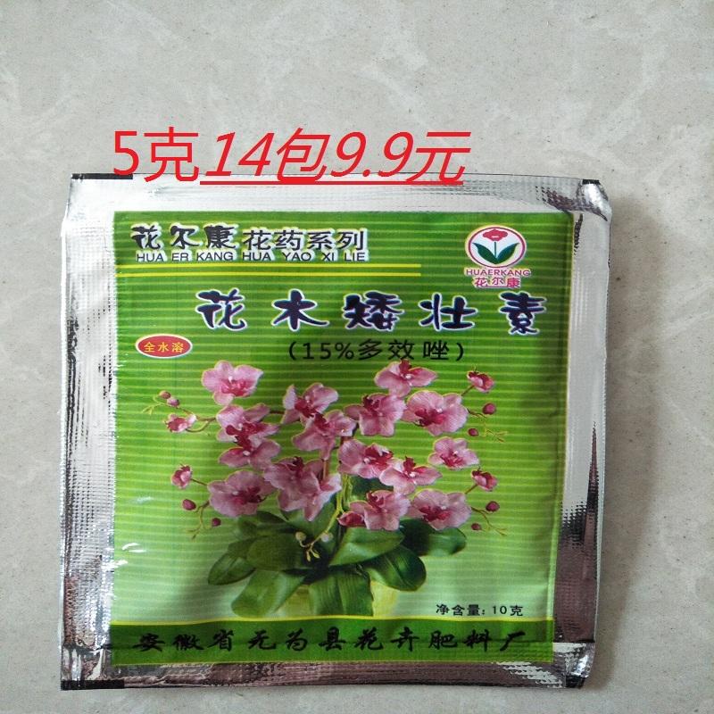 多肉矮壮剂  花卉矮化剂 控徒长 花木通用 植物生长调节剂