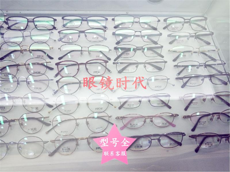 柏琪PACKI眼镜框架Q5纯钛全框半框板材金属合金同款超轻韧型号全