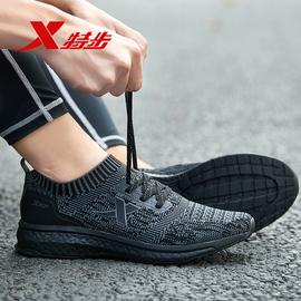 特步男鞋2020夏季新款正品跑步鞋网面飞线编织透气学生休闲运动鞋图片