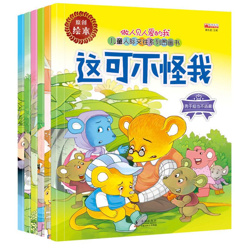 儿童人际交往系列图画书幼儿园中大班儿童语言训练情商3-4-5-6-7岁宝宝社交能力培养小孩子睡前故事绘本图书籍启蒙早教亲子阅读物
