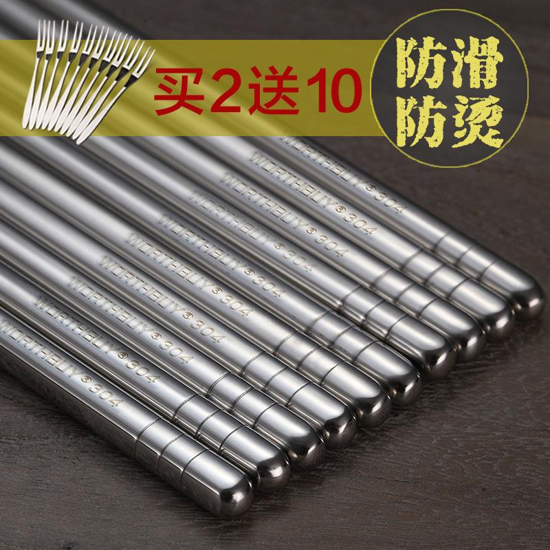 沃德百惠304不鏽鋼筷子 中式家用家庭裝防滑鐵長金屬快子10雙套裝