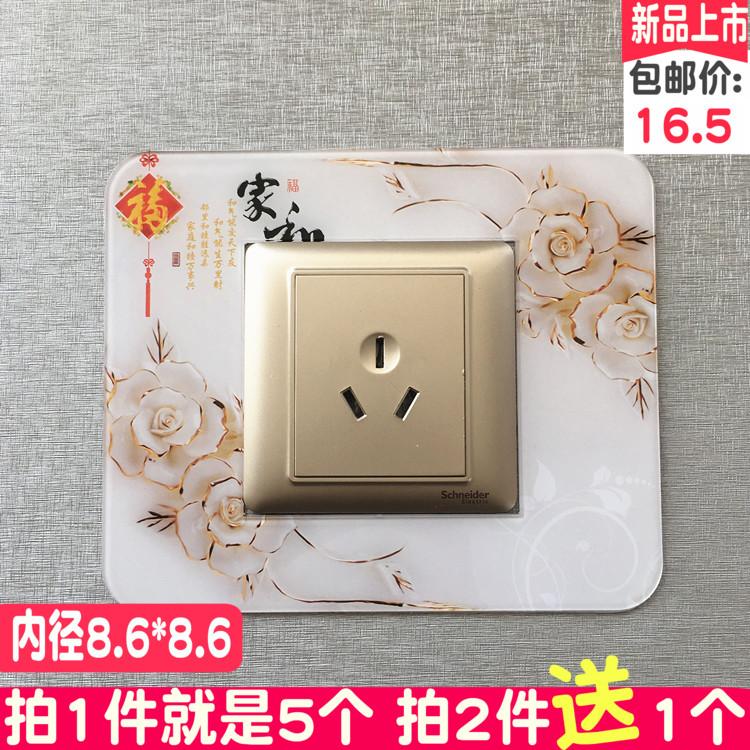 5个装亚克力开关墙贴保护套电源插座防脏客厅家用现代简约插座贴