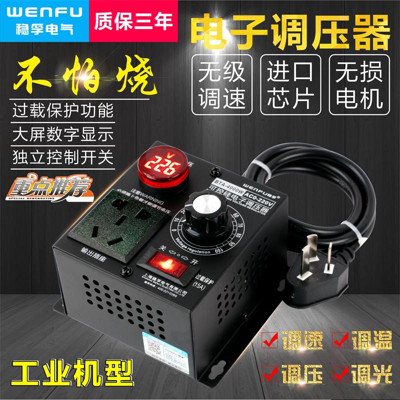 4000W大功率可控硅电子调压器电机风扇电钻变速调速器调温器220V