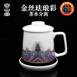 容山堂陶瓷茶水分离绿茶泡茶杯办公室盖杯珐琅彩故宫水杯保温礼品图片
